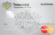 platinum tcs - Законный способ уменьшения задолженности по кредиту