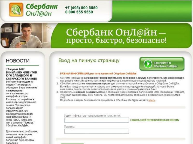 вход на страницу лицевого счета Сбербанк онлайн