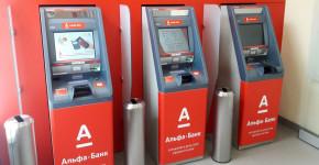кредит наличными в Альфа-банке без документального подтверждения
