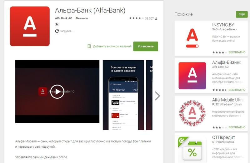 Мобильное приложение Альфа-Мобайл