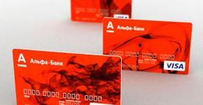 Перевести деньги с карты на карту Альфа-Банка