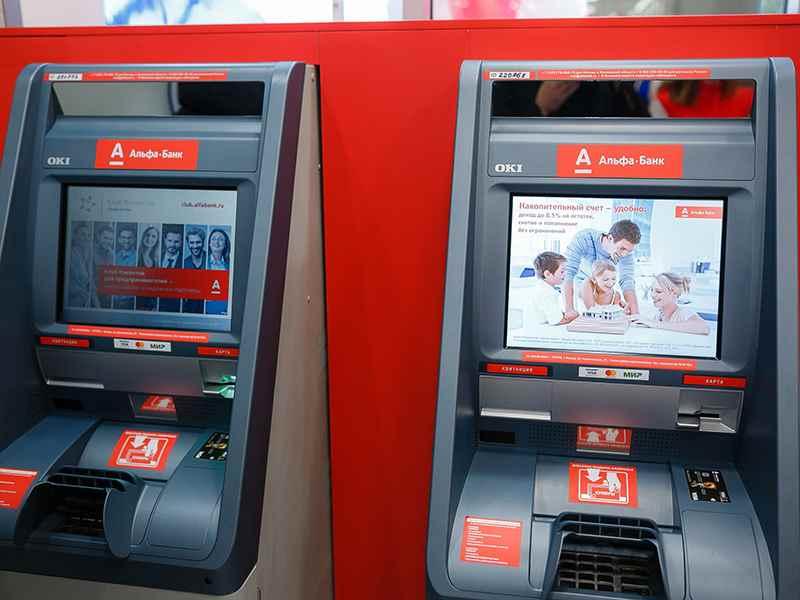 банкомат альфа банка
