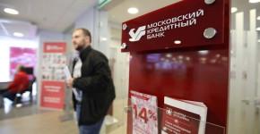 Рефинансирование кредитов в МКБ
