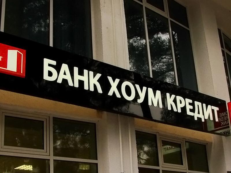 """Рефинансирование кредита в """"Хоум Кредит Банке"""""""