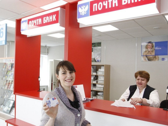 Рефинансирование кредита в Почта Банке