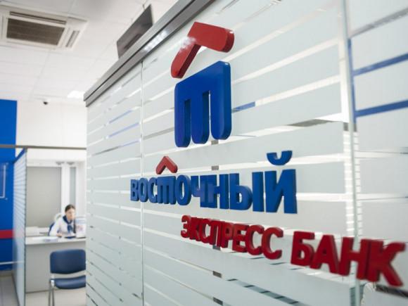 Условия и требования к рефинансированию кредитов в Восточном Экспресс Банке