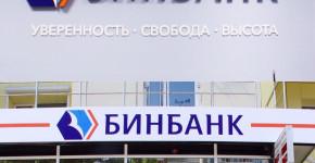 Рефинансирование кредита других банков в Бинбанке