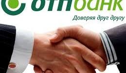 Выгодное рефинансирование кредита в ОТП банке на хороших условиях