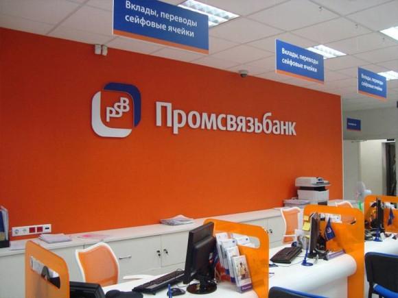 Как позвонить на телефон «горячей» линии Промсвязьбанка