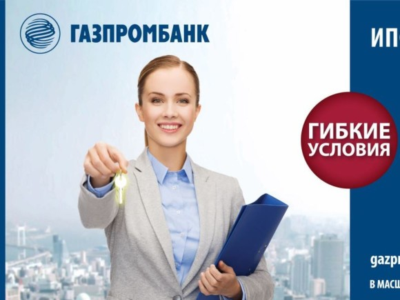 Рефинансирование потребительских и ипотечных кредитов в «Газпромбанке»