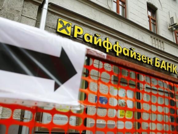 Рефинансирование кредитов в Райффайзенбанке