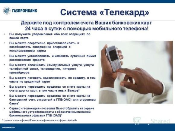 «Телекард» Газпромбанка
