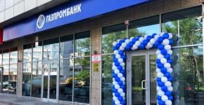 Рефинансирование ипотеки в Газпромбанке – условия для заемщиков
