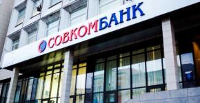 Исправление кредитной истории в Совкомбанке