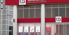 Как рефинансировать кредит в УБРиР